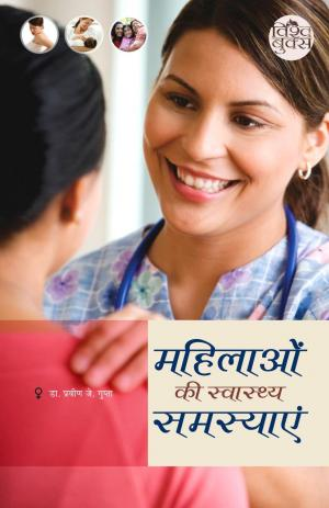 Mahilaon Ki Swasthya Samasyain (महिलाओं की स्वास्थ्य समस्याएं) - Read on ipad, iphone, smart phone and tablets.