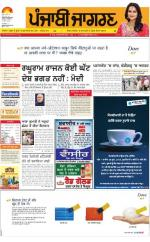 Sangrur\Barnala  : Punjabi jagran News : 28th June 2016 - Read on ipad, iphone, smart phone and tablets.