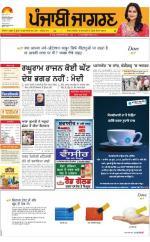 Amritsar  : Punjabi jagran News : 28th June 2016 - Read on ipad, iphone, smart phone and tablets.
