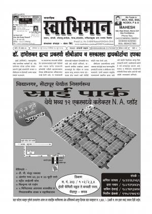 Swabhiman - (साप्ताहिक - स्वाभिमान) - संपादक: शंकर शिंदे (कराड - सातारा) - June 20, 2016