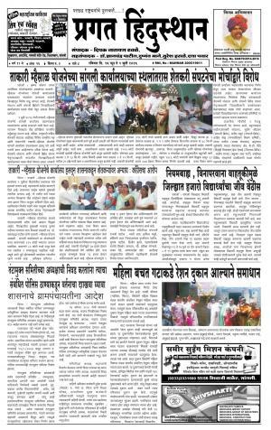 Weekly Pragat Hindustan (साप्ताहिक प्रगत हिंदुस्तान) - संपादक: दीपक नारायण ढवळे - June 26, 2016