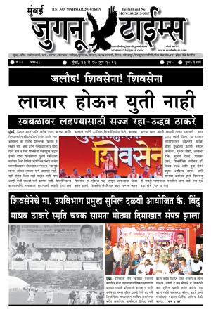 Weekly Mumbai Juganu Times (साप्ताहिक - मुंबई जुगनू टाईम्स) - संपादक: सीताराम कांबळे - June 21, 2016