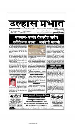 Weekly Ulhas Prabhat (साप्ताहिक उल्हास प्रभात) - संपादक: गुरुनाथ बनोटे (ठाणे) - June 23, 2016