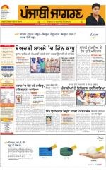 Sangrur\Barnala : Punjabi jagran News : 29th June 2016 - Read on ipad, iphone, smart phone and tablets.