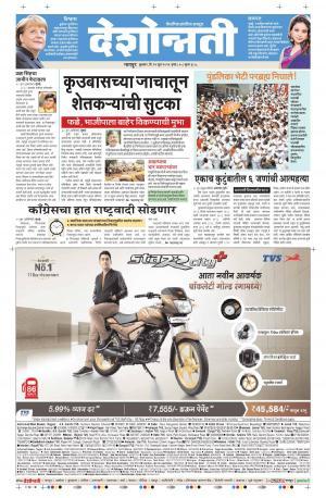 29th Jun Nagpur - Read on ipad, iphone, smart phone and tablets.