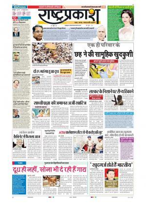 29th Jun Rashtraprakash - Read on ipad, iphone, smart phone and tablets.