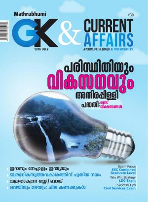 GK & Current Affairs 2016 July