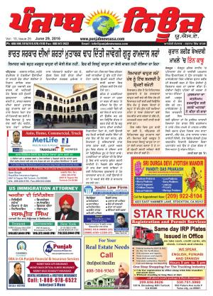 punjab news usa - Read on ipad, iphone, smart phone and tablets.