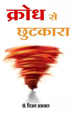 Krodh se Chhutkara - Read on ipad, iphone, smart phone and tablets.