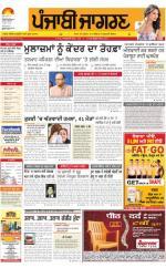 Amritsar  : Punjabi jagran News : 30th June 2016 - Read on ipad, iphone, smart phone and tablets.