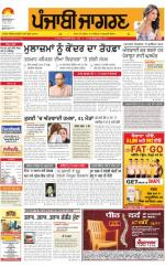 Jagraon  : Punjabi jagran News : 30th June 2016 - Read on ipad, iphone, smart phone and tablets.