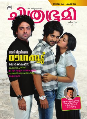 Chithrabhumi-2013 February 7 - Read on ipad, iphone, smart phone and tablets.