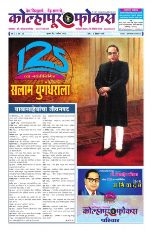 Weekly Kolhapur Focus (साप्ताहिक - कोल्हापूर फोकस) - संपादक: राजू मांजर्डेकर - April 14, 2016
