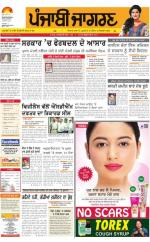 Sangrur\Barnala  : Punjabi jagran News : 1st July 2016 - Read on ipad, iphone, smart phone and tablets.