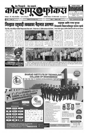 Weekly Kolhapur Focus (साप्ताहिक - कोल्हापूर फोकस) - संपादक: राजू मांजर्डेकर - June 27, 2016
