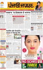 Jagraon  : Punjabi jagran News : 1st July 2016 - Read on ipad, iphone, smart phone and tablets.