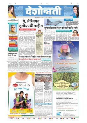 1st July Nagpur - Read on ipad, iphone, smart phone and tablets.