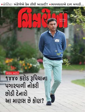 Chitralekha Gujarati - Read on ipad, iphone, smart phone and tablets.