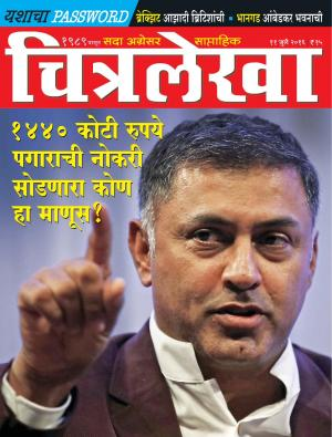 Chitralekha Marathi - July 11, 2016 - Read on ipad, iphone, smart phone and tablets.