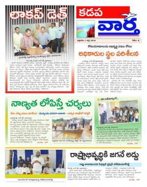 Kadapa - Read on ipad, iphone, smart phone and tablets