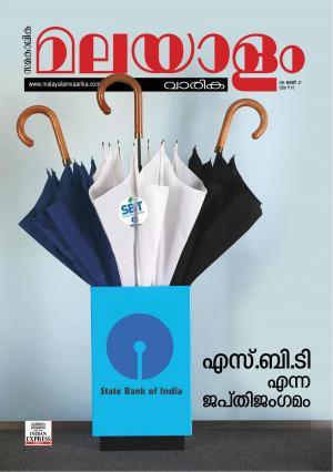 Malayalam Vaarika - Read on ipad, iphone, smart phone and tablets.