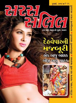 Saras Salil Gujarati - Read on ipad, iphone, smart phone and tablets.