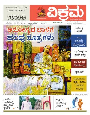 Vikrama Weekly - Read on ipad, iphone, smart phone and tablets.