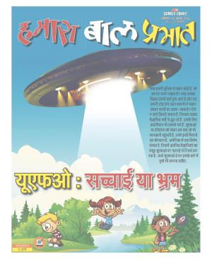 BAL-PRABHAT - Read on ipad, iphone, smart phone and tablets.