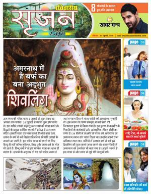 Srijan Life - Read on ipad, iphone, smart phone and tablets.