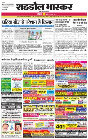 02-07-2016 - Read on ipad, iphone, smart phone and tablets.