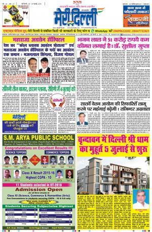 Meri Delhi Weekly Hindi News Paper - Read on ipad, iphone, smart phone and tablets.
