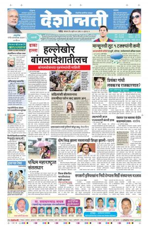 4th July Nanded - Read on ipad, iphone, smart phone and tablets.