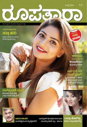 Roopatara - July 2016