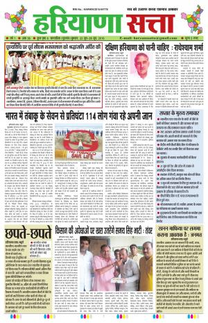 E PAPER HARYANA SATTA - Read on ipad, iphone, smart phone and tablets
