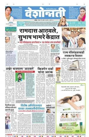 5th July Nanded - Read on ipad, iphone, smart phone and tablets.