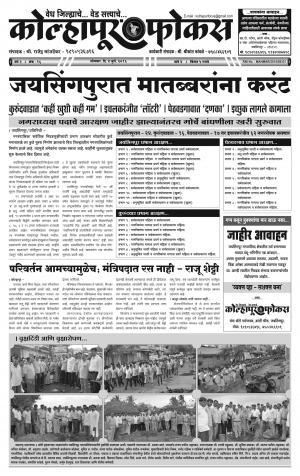 Weekly Kolhapur Focus (साप्ताहिक - कोल्हापूर फोकस) - संपादक: राजू मांजर्डेकर - July 04, 2016