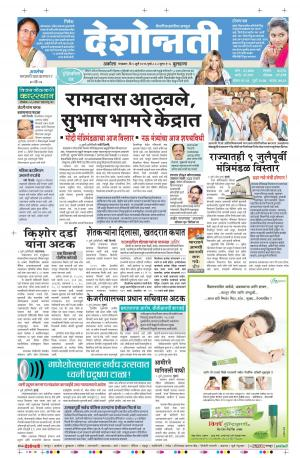 5th July Buldhana - Read on ipad, iphone, smart phone and tablets.