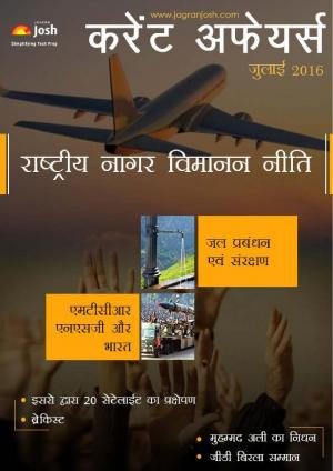 Current Affairs July 2016 eBook Hindi - Read on ipad, iphone, smart phone and tablets.