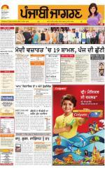 Jalandhar : Punjabi jagran News : 6th July 2016 - Read on ipad, iphone, smart phone and tablets.