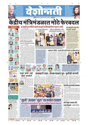 06th July Buldhana - Read on ipad, iphone, smart phone and tablets.