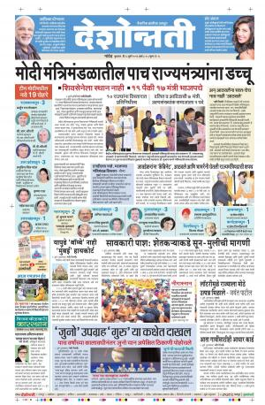 06th July Nanded - Read on ipad, iphone, smart phone and tablets.