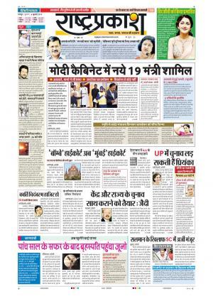 06th July Rashtraprakash - Read on ipad, iphone, smart phone and tablets.