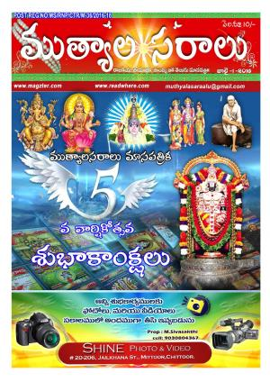 July-2016-Telugu Muthyalasaralu - Read on ipad, iphone, smart phone and tablets.