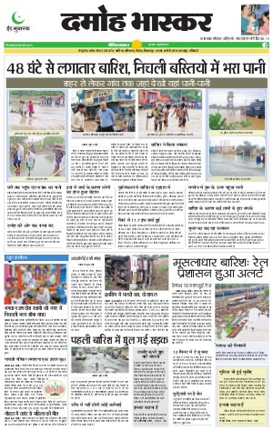 दमोह भास्कर - Read on ipad, iphone, smart phone and tablets.