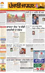 Sangrur\Barnala : Punjabi jagran News : 7th July 2016 - Read on ipad, iphone, smart phone and tablets.