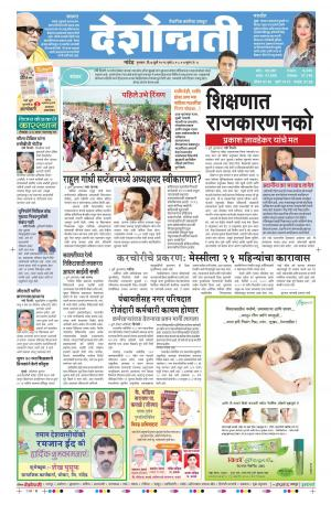7th July Nanded - Read on ipad, iphone, smart phone and tablets.