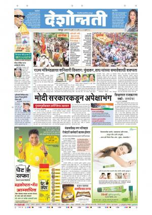 7th July Wardha - Read on ipad, iphone, smart phone and tablets.