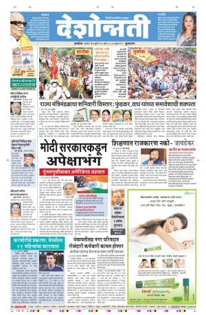7th July Buldhana - Read on ipad, iphone, smart phone and tablets.