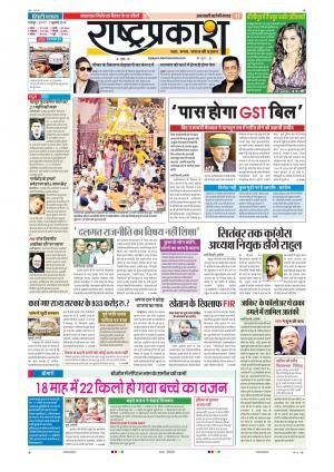 7th July Rashtraprakash - Read on ipad, iphone, smart phone and tablets.