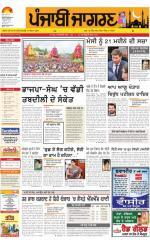 Jagraon : Punjabi jagran News : 7th July 2016 - Read on ipad, iphone, smart phone and tablets.